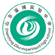 山东淄博实验中学