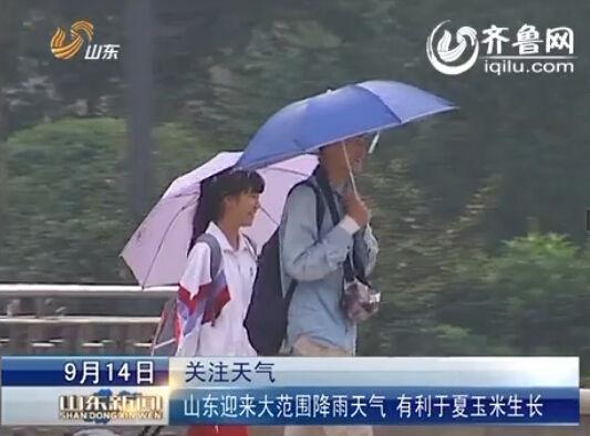 济南开始降雨。
