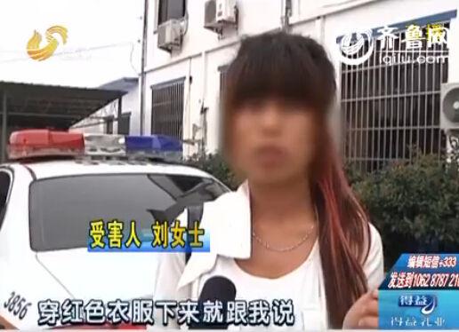 被抢劫女子回忆案发过程。