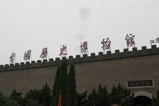 齐国历史博物馆