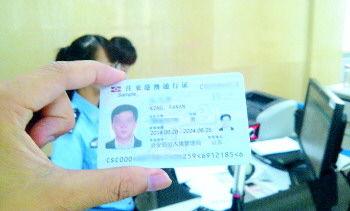 新版港澳通行证如身份证大小。  记者 吴永功 摄