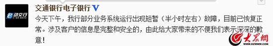 """""""交通银行电子银行""""官方微博在下午近6点时发布的公告"""