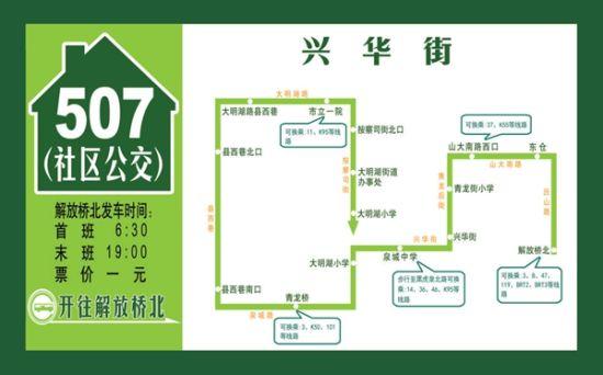 为方便青龙后街、按察司街沿线居民出行,济南公交将于9月22日10时30分开通试运行507路社区公交。
