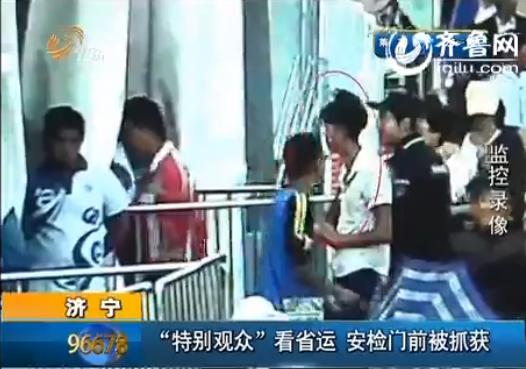 山东省第23届运动会正在济宁进行,但是近日一名特殊的观众在安检时被抓获了。(视频截图)