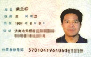 山东籍身份证