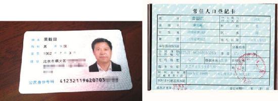 北京籍身份证及户口登记卡