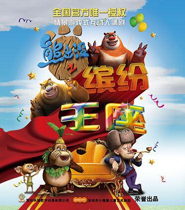 《熊出没》舞台剧宣传海报.图片来源:资料片
