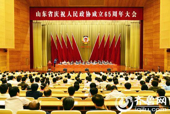 今天上午,山东省庆祝人民政协成立65周年大会在济南召开。