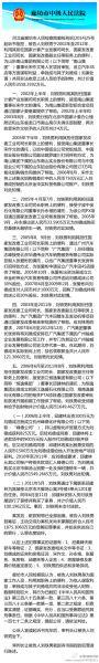 来源:河北省廊坊市中级人民法院官方微博