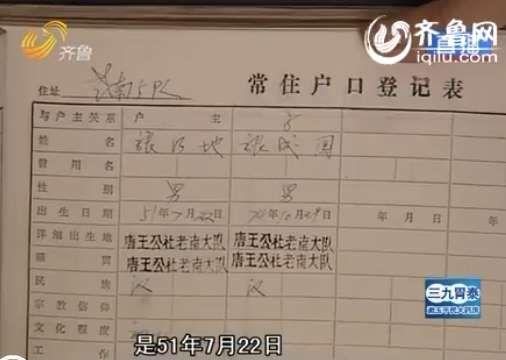 最早人口登记表显示张大爷是51年出生(视频截图)