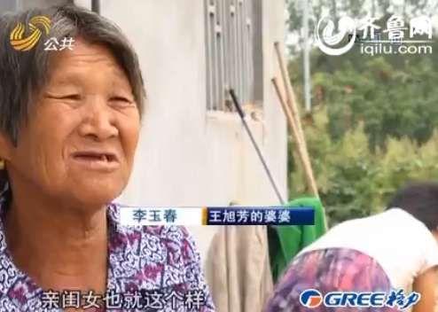 王旭芳的婆婆觉得媳妇如同她亲闺女一样(视频截图)