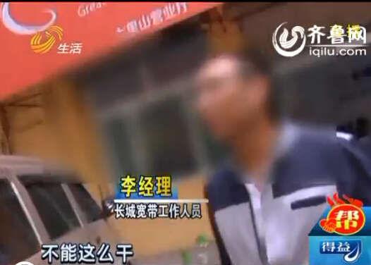 """在采访过程中,这位长城宽带的李经理表示,退费是有条件的:""""只要不播就退费。""""(视频截图)"""