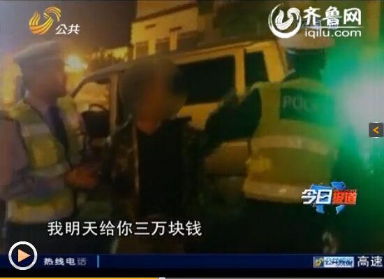 """肇事男子欲给交警三万元""""摆平""""。(视频截图)"""