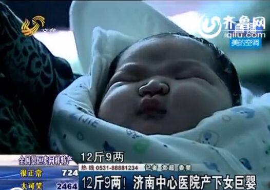 12斤9两的女婴(视频截图)