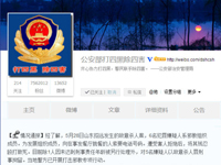 公安部:招远6名犯罪嫌疑人系邪教组织成员