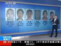 招远故意杀人案5名犯罪嫌疑人被逮捕(图)