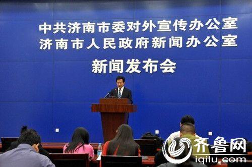 济南市委市政府举行新闻发布会 齐鲁网记者 张帅 摄