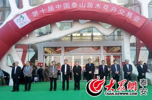 第十届中国泰山苗木花卉交易会在泰安国家级农业科技园区开幕。
