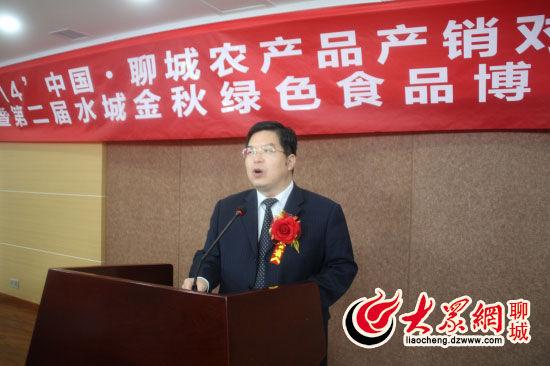 聊城市委副书记陈平在会上致辞
