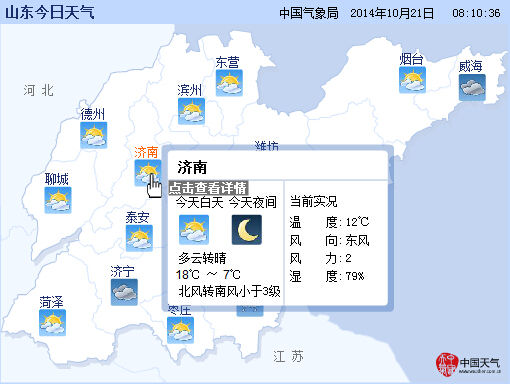 山东21日天气