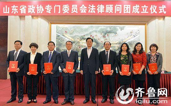 山东省政协专门委员会法律顾问团成立仪式举行