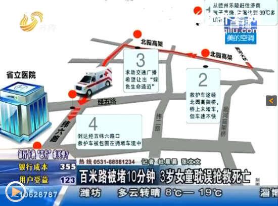 女童乘坐的救护车从北园高架到经五纬六路,随后遭遇堵车