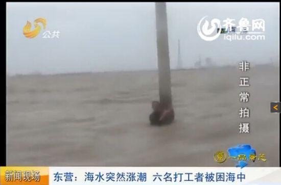 东营海水突然涨潮 六名打工者被困海中(视频截图)