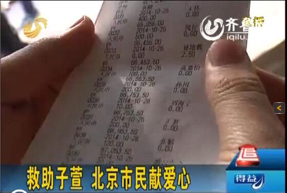 小子萱父亲范广生已经接收到1万7千元爱心捐款。(视频截图)