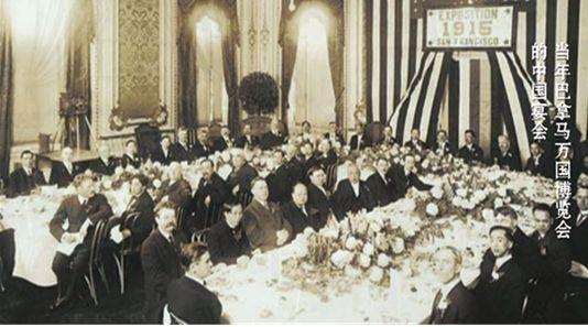 """""""巴拿马万国博览会""""的全称是""""1915年巴拿马——太平洋国际博览会""""(The 1915 Panama Pacific International Exposition)。当时主要是为了庆祝巴拿马运河被开凿通航而举办的一次盛大的庆典活动。"""