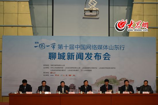 """27日,""""聚焦'一圈一带'——第十届中国网络媒体山东行""""聊城新闻发布会举行。记者 王宗阳 摄"""