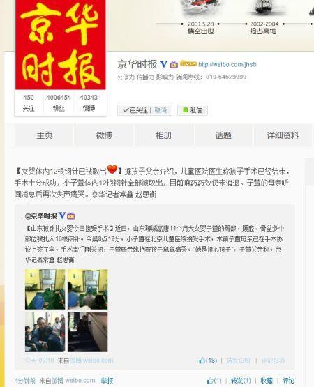 京华时报微博报道小子萱体内12个针头已全部取出
