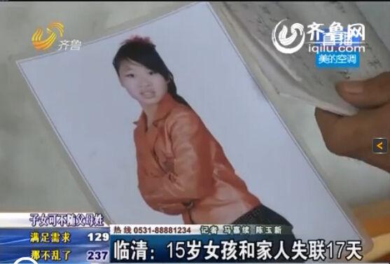 临清:15岁女孩和家人失联17天(视频截图)