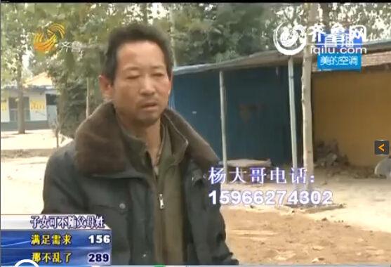 杨大哥联系电话:15966274302(视频截图)