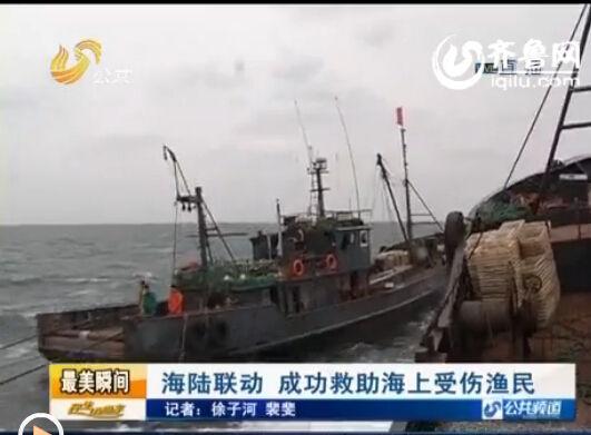 10月25日早上七点,鲁岚渔61911号船在海上进行起网作业时,渔民滕怀刚不小心被货包挤住,大腿骨折,情况紧急。