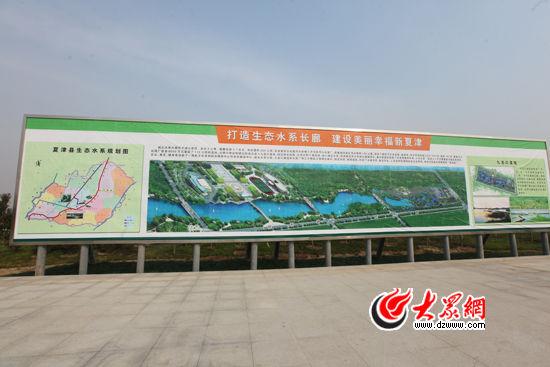 夏津九龙口湿地的建设规划