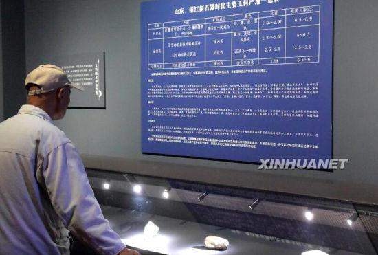 """10月28日,观众在""""玉润东方""""古玉展上观看古代玉料。新华社记者冯杰摄"""