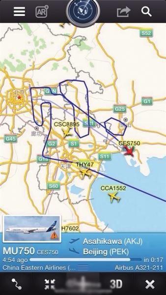 网友发布俄罗斯航空公司SU200航班轨迹图,称其选择在内蒙古上空盘旋约1个半小时,等待冷空气吹散雾霾才降落北京,晚点1小时10分钟。微博截图