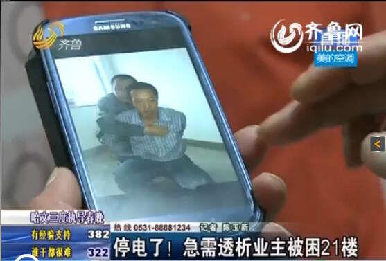 济南:停电了!急需透析业主被困21楼