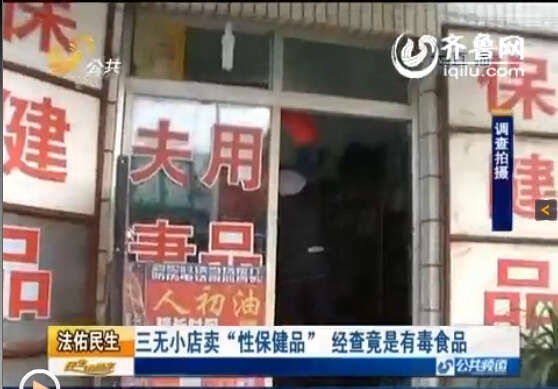 """淄博:三无小店卖""""性保健品"""" 经查竟是有毒食品(视频截图)"""