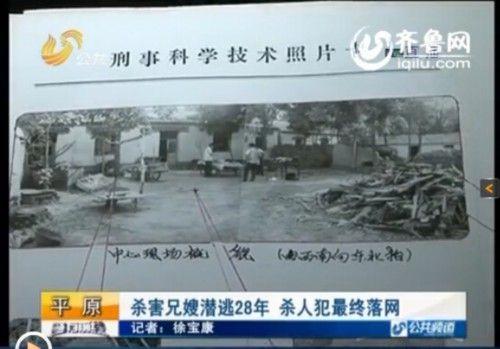 杀害兄嫂潜逃28年杀人犯最终落网(视频截图)