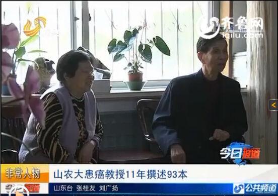 山农大患癌教授11年撰书93本(视频截图)