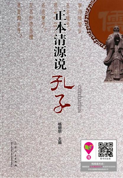 孔子研究院院长杨朝明研究员主编的《正本清源说孔子》书影