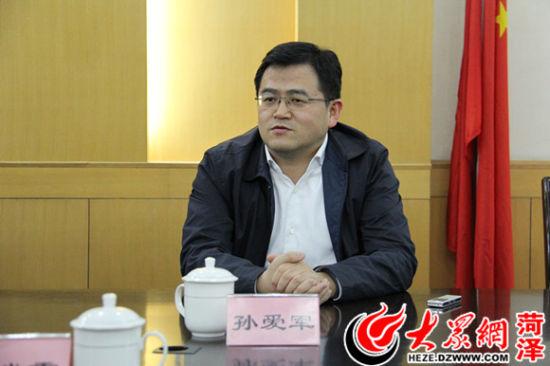 菏泽市市长孙爱军在座谈会上发言