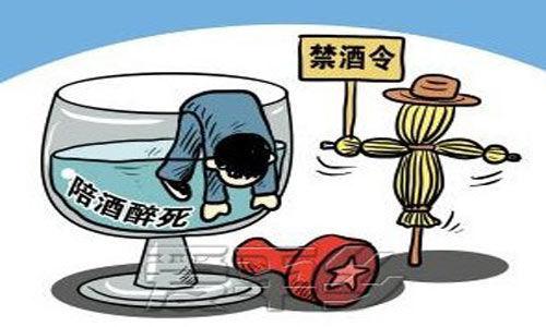 禁酒令。漫画