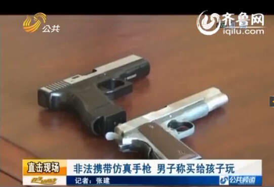 警方查获的两支仿五四式手枪。