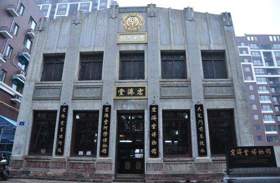 百年老店----宏济堂西号(宏济堂东流水阿胶博物馆)