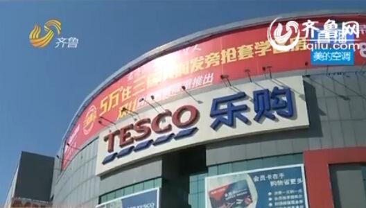 乐购济南二环东路店是乐购进驻济南的第一家门店(视频截图)