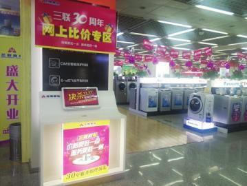 三联商社西门店内网上比价专区