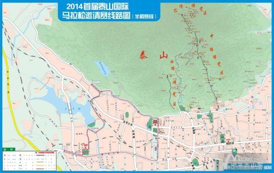 2014首届泰山国际马拉松邀请赛将于11月9日(本周日)在我市举行,约有万余名国内外选手来泰参加比赛。为确保赛事安全顺利进行,根据《中华人民共和国道路交通安全法》等相关法律规定,决定对比赛路线实行交通管制措施,现将有关事项通告如下:   一、比赛路线:泰山文化艺术中心东西路、望岳西路、佳苑路为比赛起点望岳东路环山路樱桃园路环山路桃花源路环山路岱溪河路环湖路岱岳东街岱岳南街岱岳西街泰山大街(中心隔离护栏或中心黄实线以北的半幅道路)望岳东路返回泰山文化