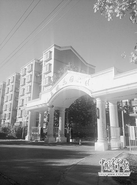 荣兰祥被指持有3张身份证,其中一张住址为北京市顺义区的某小区。本报记者 卢义杰摄